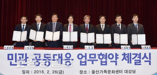Civil and Public Joint Response Council Organized for Ulsan Chemical Incident